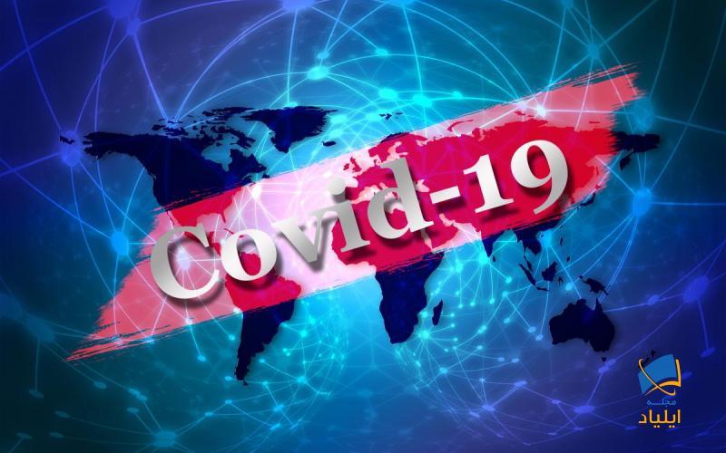 آیا روزی تعداد مبتلایان کووید ۱۹ به صفر خواهد رسید؟