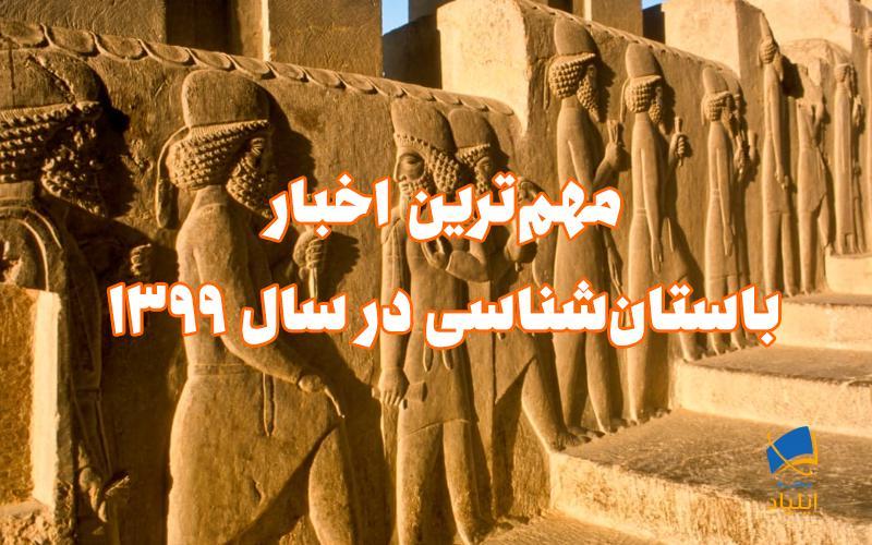 مهمترین اخبار باستانشناسی در سال ۱۳۹۹