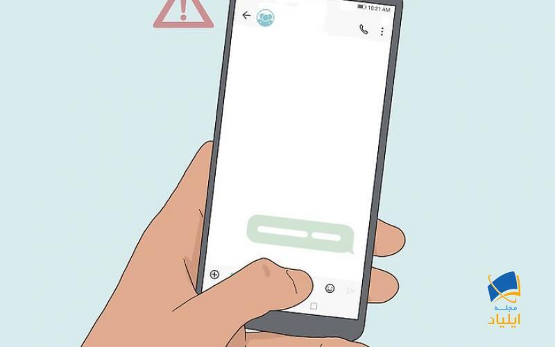 ارسال پیام کوتاه بدون آزار دادن دیگران